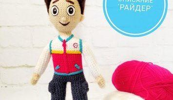 Кукла Райдер крючком