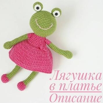 Вязаная лягушка в платье крючком