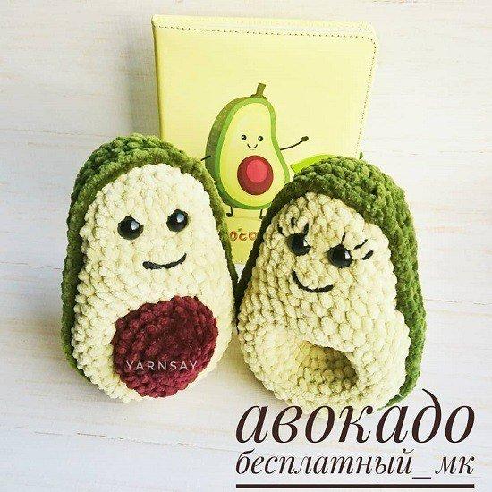 Авокадо крючком из плюшевой пряжи
