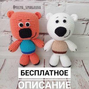 Мишки Кеша и Тучка крючком