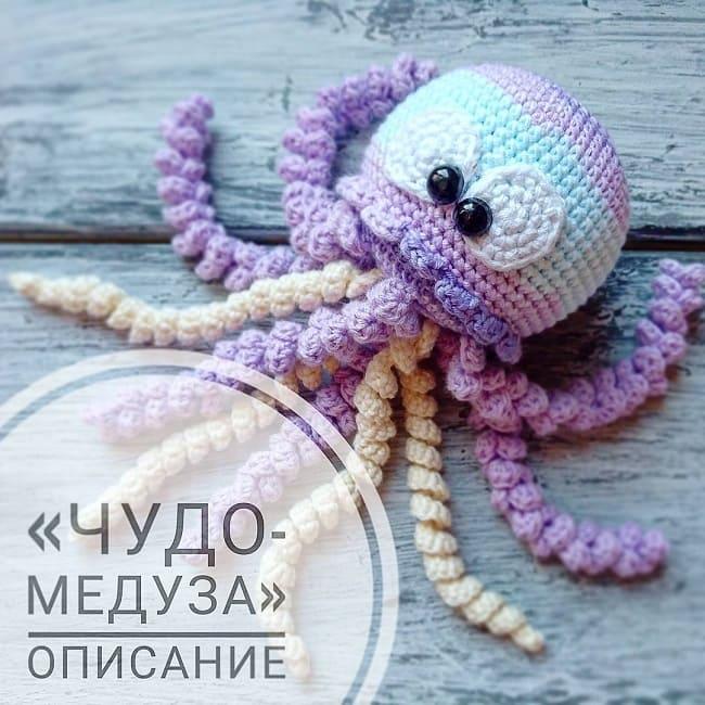 Вязаная медуза крючком